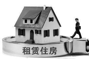 发改委发布《保障性租赁住房中央预