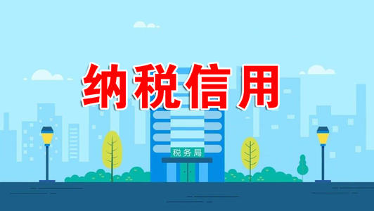 安徽省税务局:18.63万户企业实现了纳税信用修复