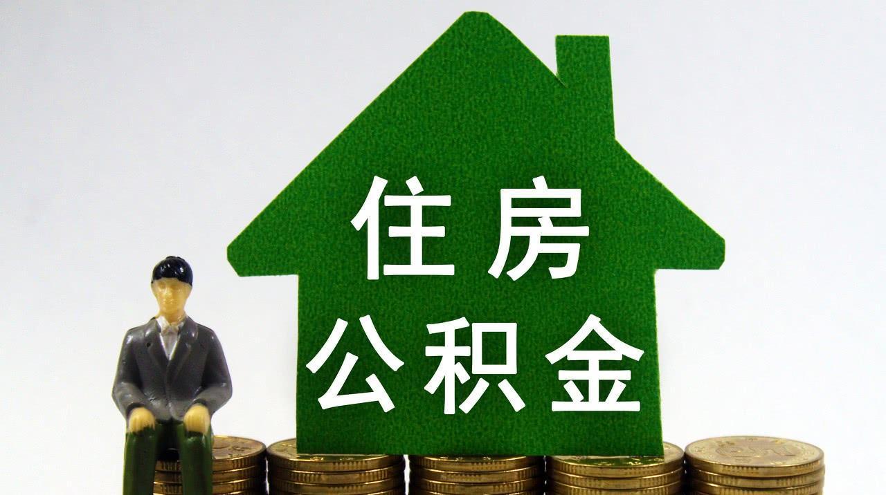 南京缴存职工在试点城市购房申请提