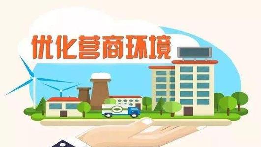 甘肃庆阳市多措并举持续优化营商环